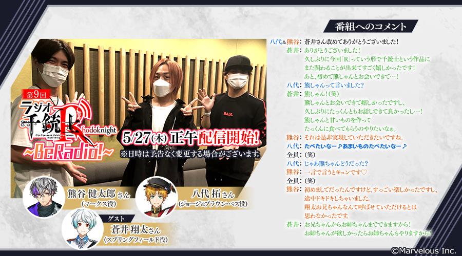 【rose】ラジオオフショ&コメント_09.png