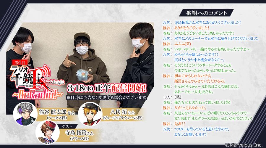 【rose】ラジオ配信日_04.png