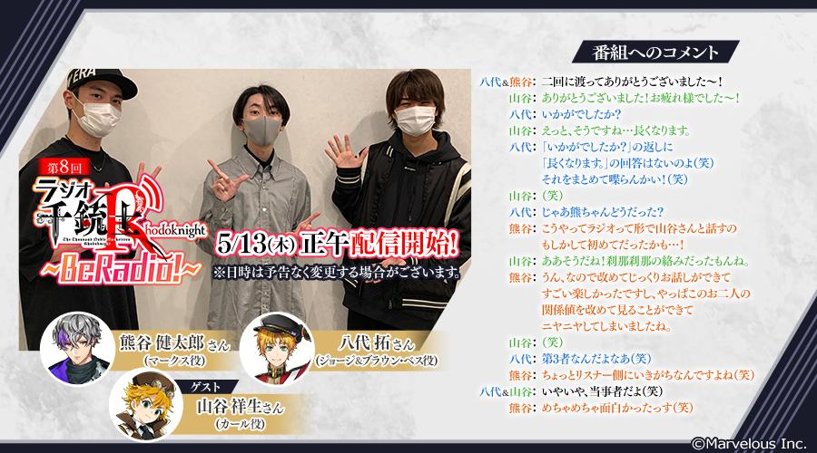 【rose】ラジオオフショ&コメント_08.png