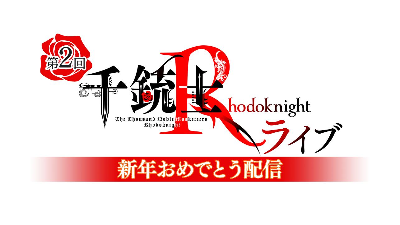 第2回千銃士Rライブ_ロゴ.png