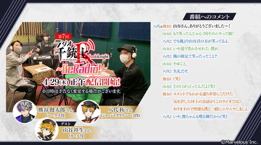 【rose】ラジオオフショ&コメント_07.png