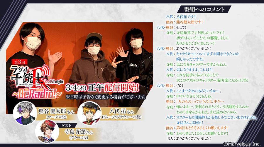 【rose】ラジオ配信日_03.png