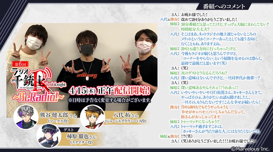【rose】ラジオオフショ&コメント_06.png