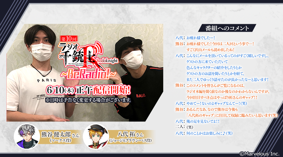 【rose】ラジオオフショ&コメント_10.png
