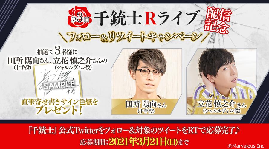 【rose】210312生配信フォロー&RTCP_告知_キャスト2名色紙あり.png