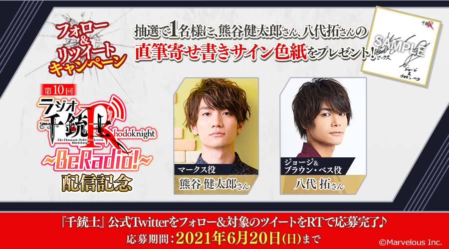 【rose】ラジオ配信日_10.png