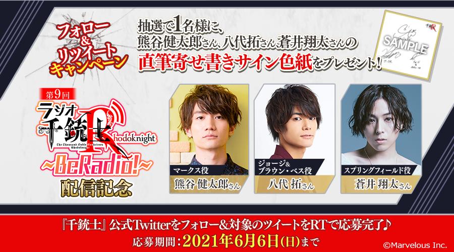 【rose】ラジオ配信日_09.png