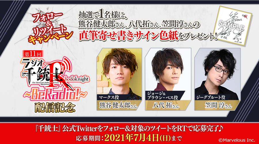 【rose】ラジオ配信日_11.png