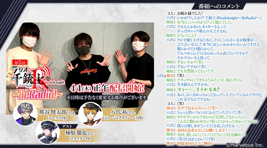 【rose】ラジオオフショ&コメント_05.png