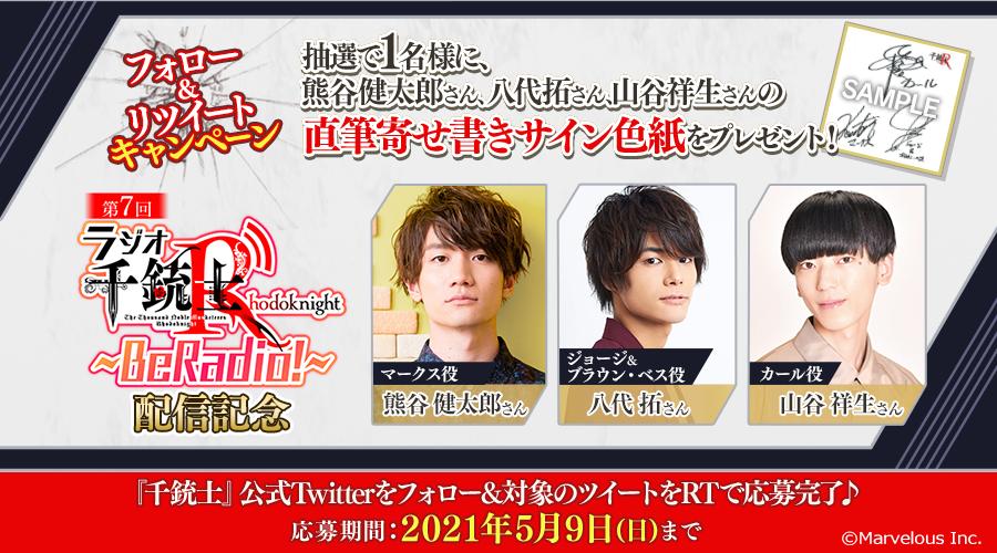 【rose】ラジオ配信日_07.png